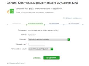 Как оплатить взнос на капитальный ремонт через интернет в москве