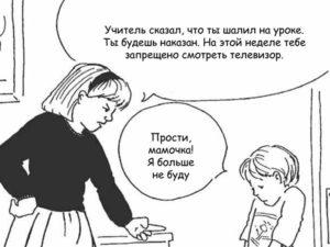 Клизма как наказание ребенка