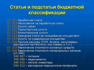 Код косгу 290 расшифровка