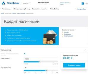 Локо банк как проверить заявку на кредит