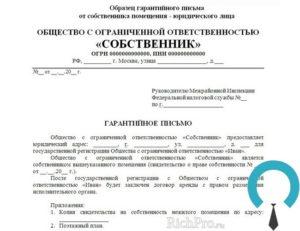 Образец согласие собственника на регистрацию юридического адреса
