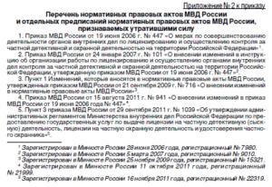 Приказ мвд 655 от 30 06 2012 с приложением читать