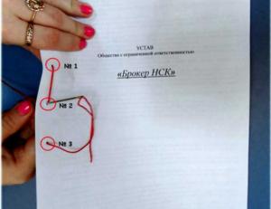 Как правильно прошнуровать документ