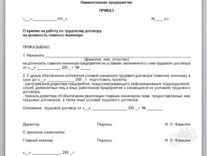 Образец приказа на прием работников по сменному графику работы