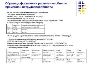 Фсс официальный сайт липецк расчет больничного