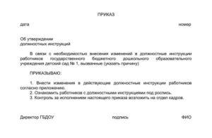 Дополнение к должностной инструкции ответственного за сайт мед организации