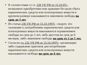 228 часть 4 от скольки лет начинается