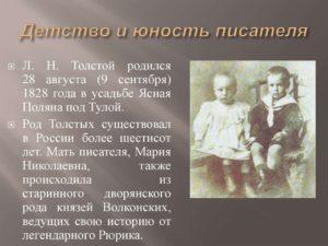 Лев толстой краткая биография детство