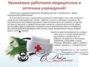 Благодарность врачам скорой помощи за своевременную помощь