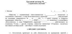 Шаблон договора на отработку сотрудником за обучение