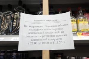 До какого часа продают алкоголь в москве и московской