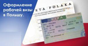 Как получить визу в польшу в казахстане