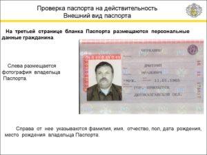 Как можно узнать действителен паспорт или нет