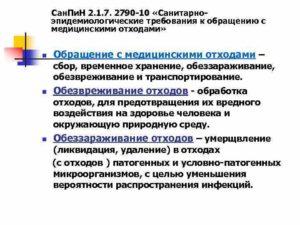 Санпин 2826 10 с изменениями на 2020 год