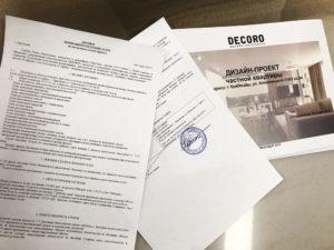 Договор на дизайн проект интерьера 2020