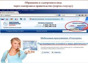 Как сдавать отчетность в электронном виде бесплатно через госуслуги