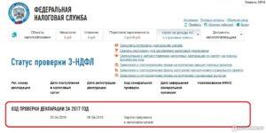 Как проверить статус камеральная проверка декларации 3 ндфл в 2020