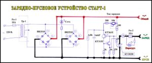 Схема пуско зарядного устройства старт 1