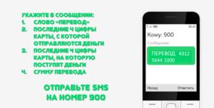 Перевод между своими картами сбербанка по смс