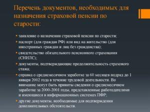 Документы для оформления пенсии по возрасту в казахстане