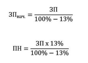 Как рассчитать 13 процентов от суммы зарплаты 14 000 рублей