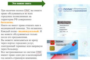 Как оформить полис омс гражданину узбекистана