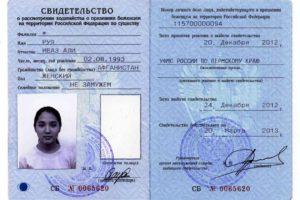 Документ подтверждающий статус беженца