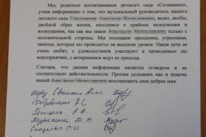 Образец заявления в защиту воспитателя