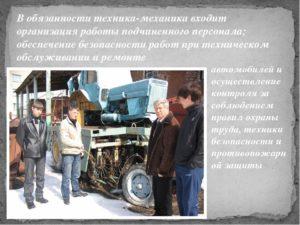 Инженер в сельском хозяйстве обязанности