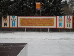 Саблино ленинградская область воинская часть ввс отзывы
