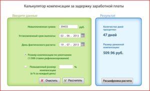 Калькулятор компенсации за задержку выдачи трудовой книжки при увольнении