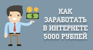 Как заработать 5000 рублей за один день