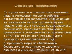 Должностные обязанности следователя следственного комитета рф