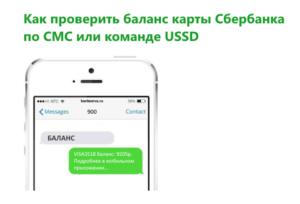 Как узнать баланс карты совкомбанка через смс