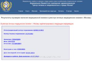Проверка медкнижки на подлинность роспотребнадзор москва