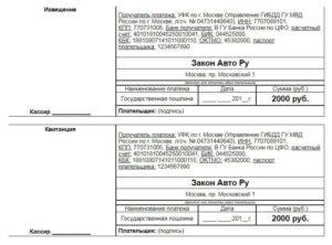 Госпошлина в гаи на права сколько стоит в москве