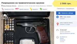 Лицензия на травматическое оружие спб