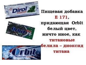 Е171 пищевая добавка в каких продуктах