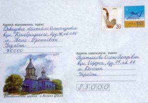 Как подписать конверт на украину из россии