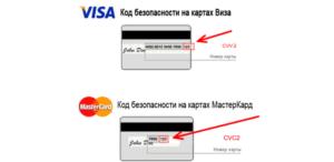 Что такое код безопасности карты mastercard