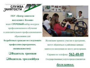 Бесплатные курсы от биржи труда красноярск