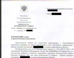 Ответ прокуратуре о предоставлении документов