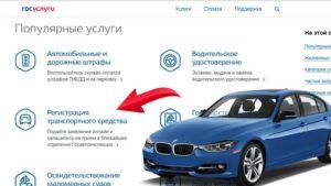 Как зарегистрировать новую машину в гибдд в перми