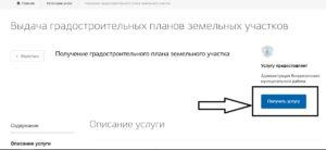 Как заказать гпзу в москве через портал госуслуг