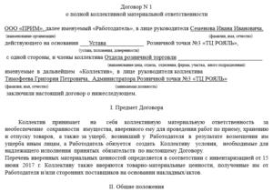 Договор о материальной ответственности начальника склада