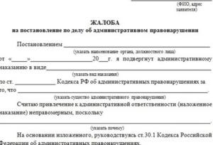 Образец заявления об обжаловании решения уфас