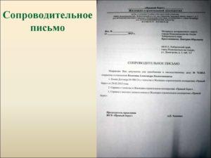 Сопроводительное письмо к исковому заявлению в суд образец