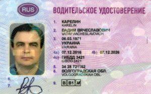 Где в курске можно поменять водительское удостоверение