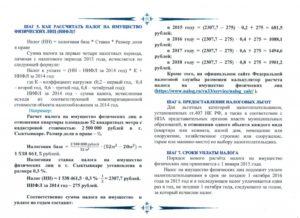 Как проверить правильность начисления налога на имущество физических лиц
