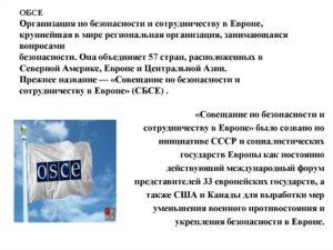 Обсе расшифровка аббревиатуры на русском